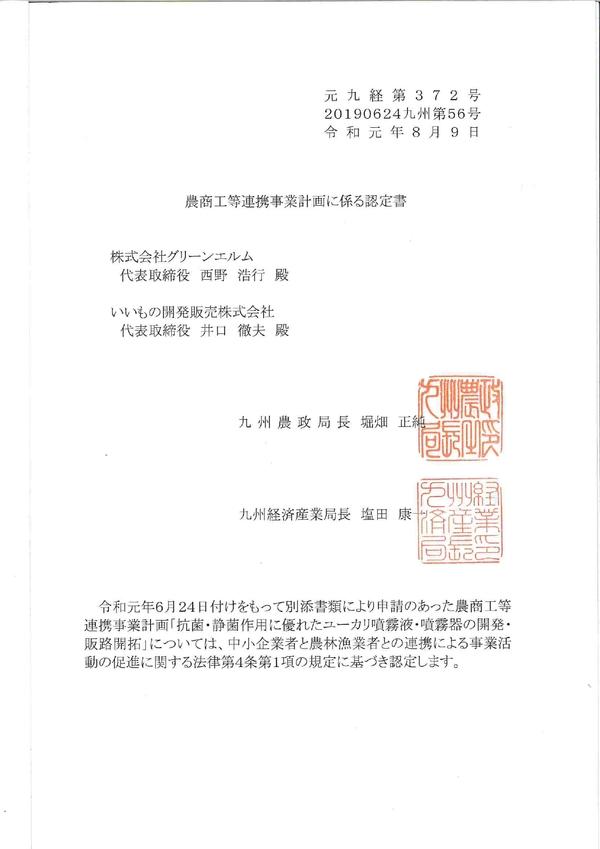 農商工等連携事業に認定されました。