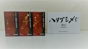 ハタケシメジ補元270cp(90cp×3本セット)