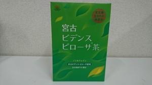 宮古ビデンスピローサ茶 3グラム*30包